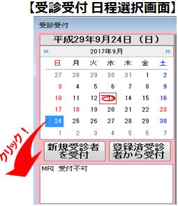 1.カレンダーメモ画面.png