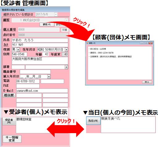 2_2.管理者管理画面.png