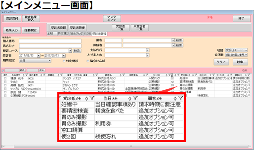2_3.団体メモ個人メモメインメニュー画面.png