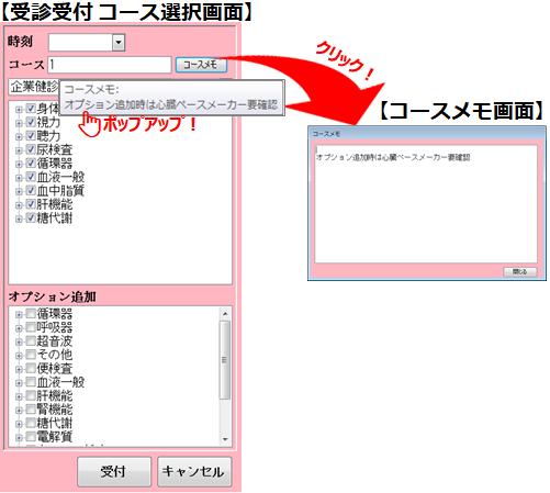 3_1.コースメモ.png
